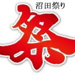046644沼田祭り
