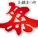046644上越祭り2