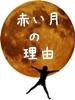 moon-830031_1280赤い2