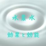 7001226950cfe2fee9896e0efc450a4c_m水素水