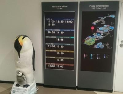 マリンピア日本海ショー案内掲示板