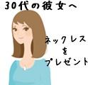 10226930代ネックレス2