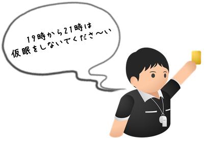 351711仮眠