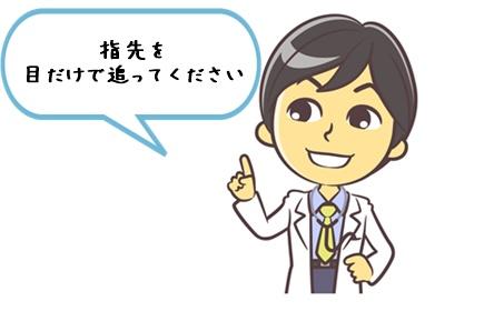 361534医師