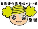 アイキャッチ205996良性発作性頭位めまい症