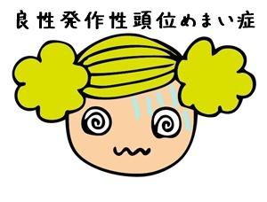 205996良性発作性頭位めまい症