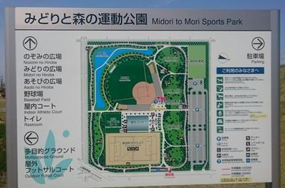 みどりと森の運動公園案内図